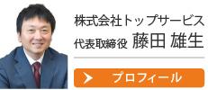 代表取締役 藤田 雄生